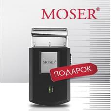 Акция от Moser - мобильная бритва в подарок